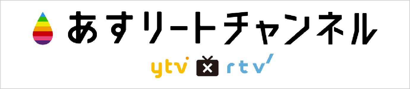 アスリートチャンネル ytv rtv